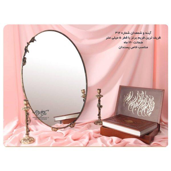 آینه شمعدان جدید