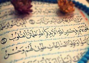 کتاب قرآن جلد چرمی