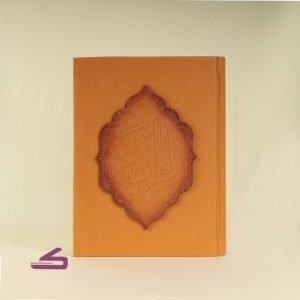 قرآن جعبه ای چرم