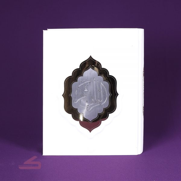 قاب و قرآن سفید با حاشیه ی رنگی