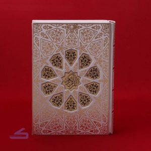 قرآن عروس و داماد