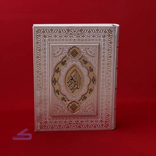 قرآن عروس با طرح طلایی