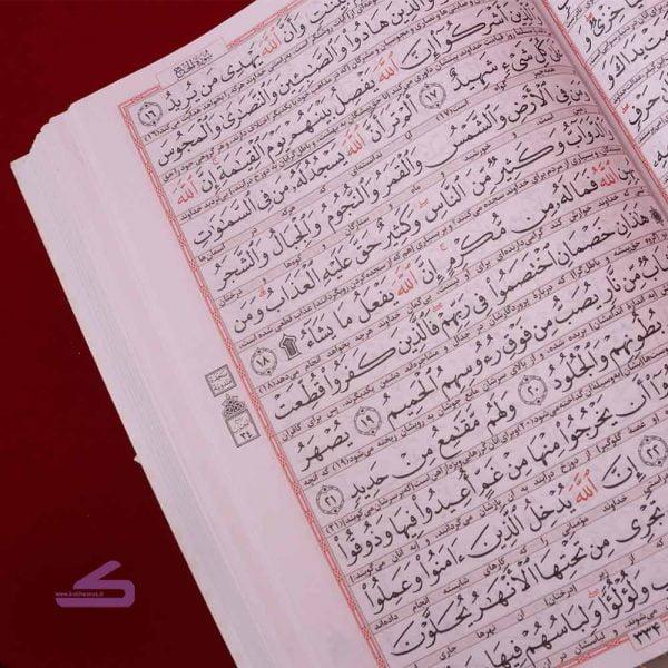 خط و نوشتار از قرآن گل آبی