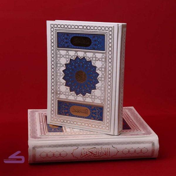 قرآن با نقش و نگار گل آبی