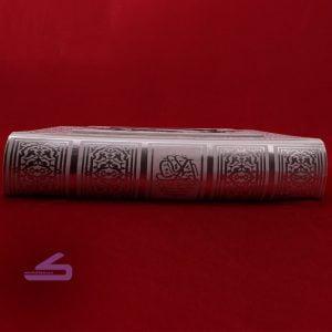 قرآن با جلد نقره ای