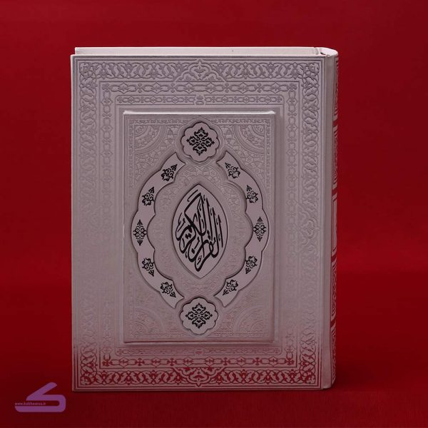 قرآن سفره ی عقد
