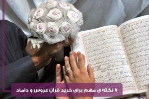 خرید قرآن عروس و داماد