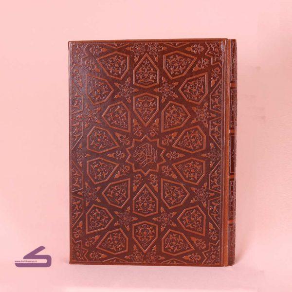 جلد کتاب قران قهوه ای