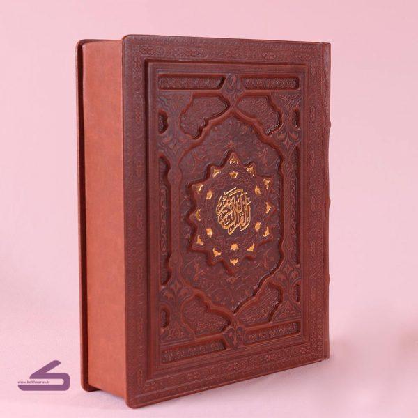 قرآن چرمی خورشیدی