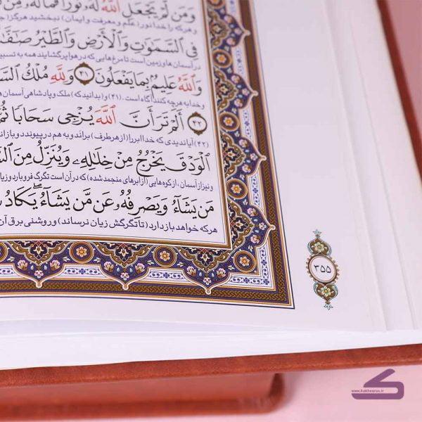 خط و نوشتار قرآن چرمی