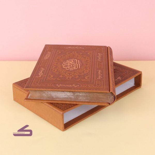 قرآن نامزدی مدل نفیس